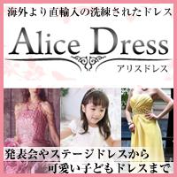 ドレスの通販サイト「アリスドレス」